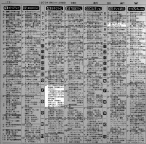 1979040801